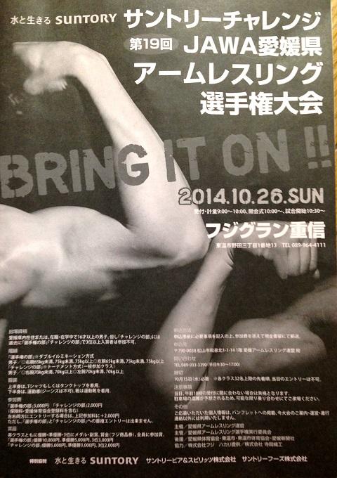 サントリーチャレンジ第19回JAWA愛媛県アームレスリング選手権大会