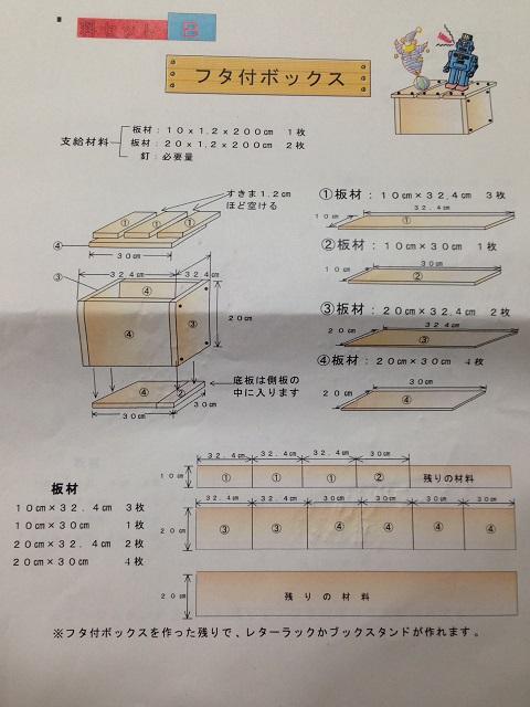 木工フタ付きボックス