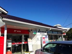 城辺郵便局