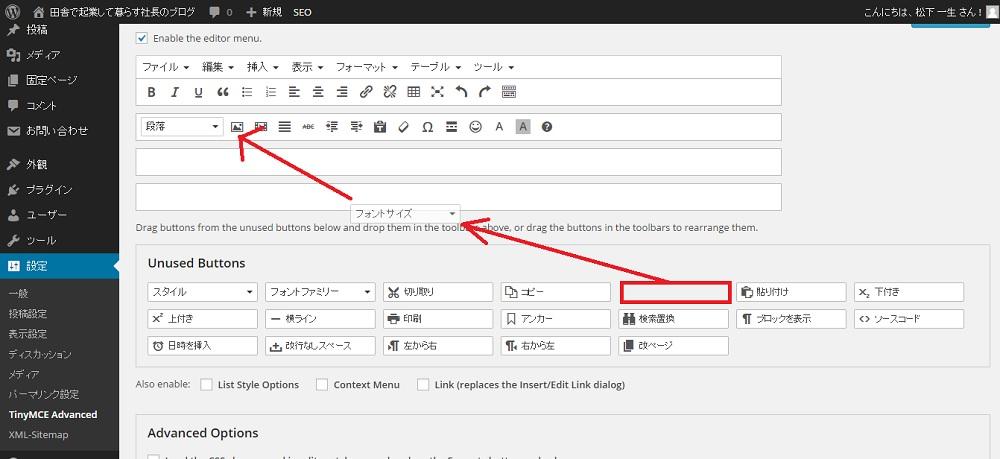 ワードプレスのビジュアルエディタを使いやすくするプラグインを導入