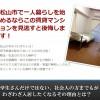 松山大学合格発表の掲示板を見たあとに見て欲しいもの