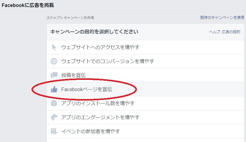 フェイスブックページの広告