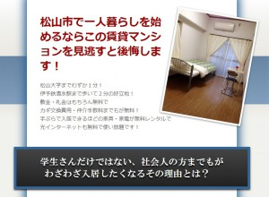 松山おすすめの初期費用格安賃貸マンション