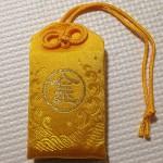 金刀比羅宮(こんぴらさん)の幸福の黄色いお守り