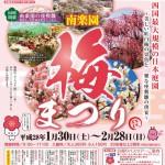 1月30日(土)から宇和島市津島町で梅祭りが開催されます