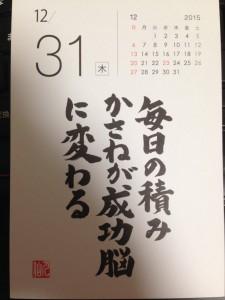 12月31日の平秀信マインドセットカレンダー