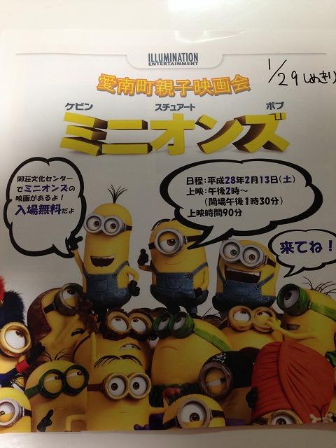 御荘文化センター親子映画ミニオンズ