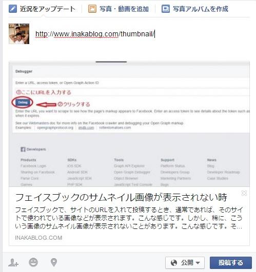 フェイスブックサムネイル画像