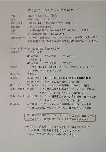 2月21日(日)第6回アームレスリング愛媛カップ