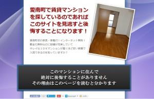 愛南町の人気マンションベルハウス4月末に1室空室ができます