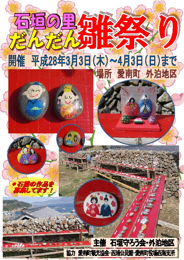 3月3日から愛南町外泊で石垣の里だんだん雛祭りが開催