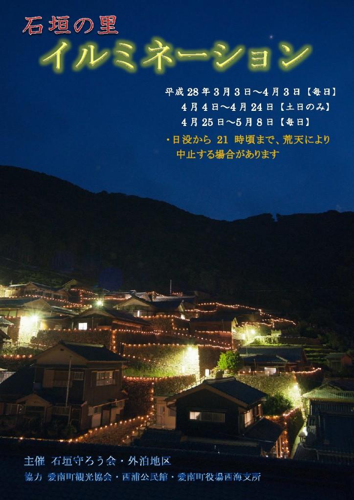 愛南町外泊石垣の里イルミネーションを開催