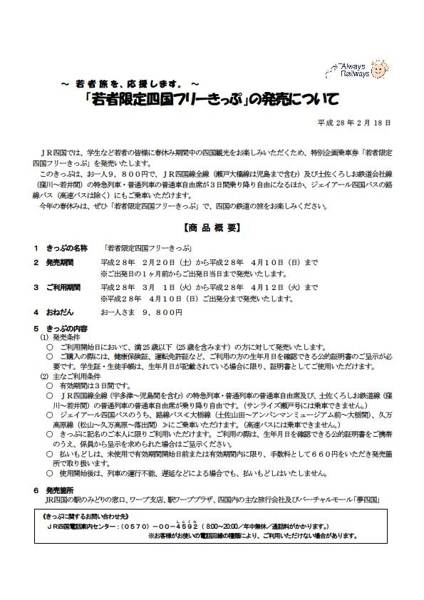 春休みはJRで四国の旅がおすすめ!3日間で9800円乗り放題