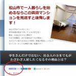 松山大学・愛媛大学に合格したらすぐにアパートやマンションを探すことです!入居まで家賃がかからないマンションクリオ