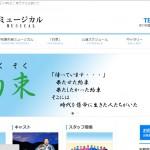 4月3日(日)14時から南予文化会館で宇和島市民ミュージカル「約束」の公演
