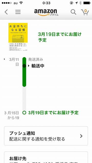 欲しい本や商品のAmazon価格をiPhone通知センターから素早く検索する方法