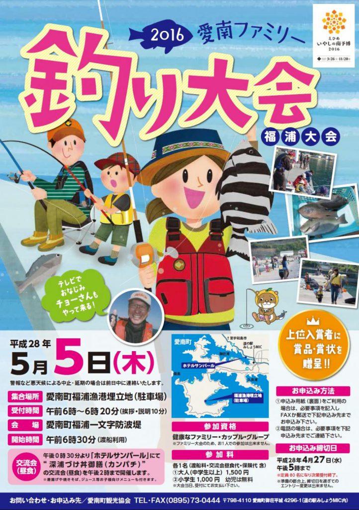 5月5日に愛南ファミリー釣り大会2016福浦大会が開催されます
