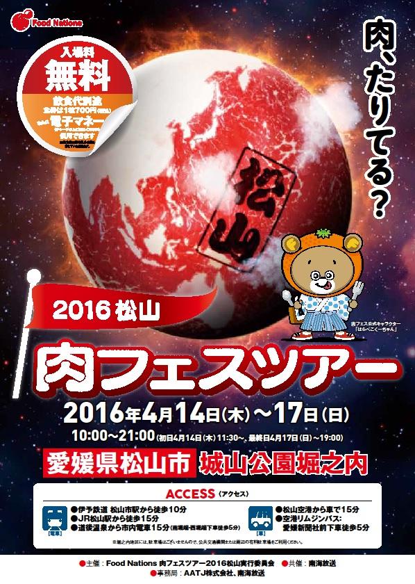 肉フェスツアー2016松山に行ってきました