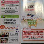 マンションクリオの入居者様にフジネットスーパーおまかせくんの3000円分のクーポンプレゼント