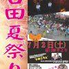 愛媛県で最初の夏祭り宇和島市吉田町なつまつり
