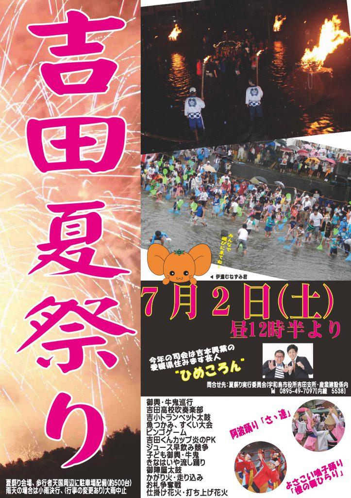 宇和島市吉田町夏祭り