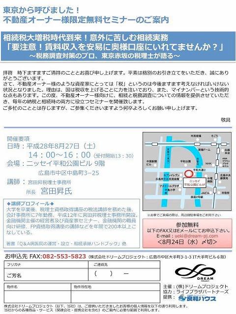 広島お大家さん向け無料税金セミナー