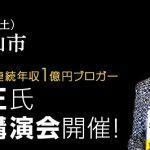 子どもに部活をズル休みさせてでも行かせたい松山での川島和正さんの講演会
