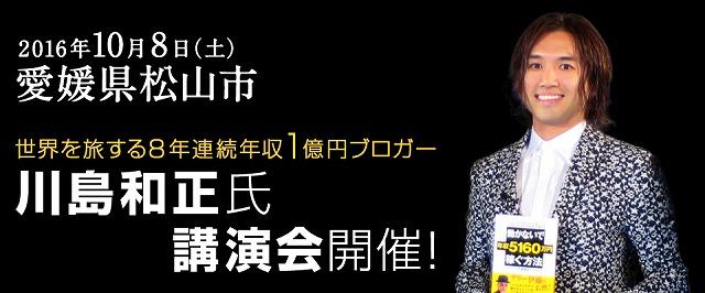 子どもに部活をズル休みさせてでも行かせたい川島和正さんの講演会