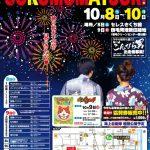 花火大会もあります!10月8日から10日まで宿毛市で市民祭宿毛まつりが開催されます