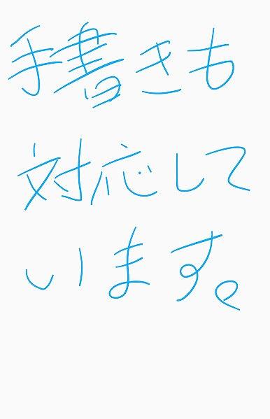 Googleキープ 手書き