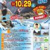 10月29日に愛南町西海・内海であいなん磯釣り大会が開催されます