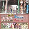 トレッキング・ザ・空海あいなん平成28年11月19日・20日