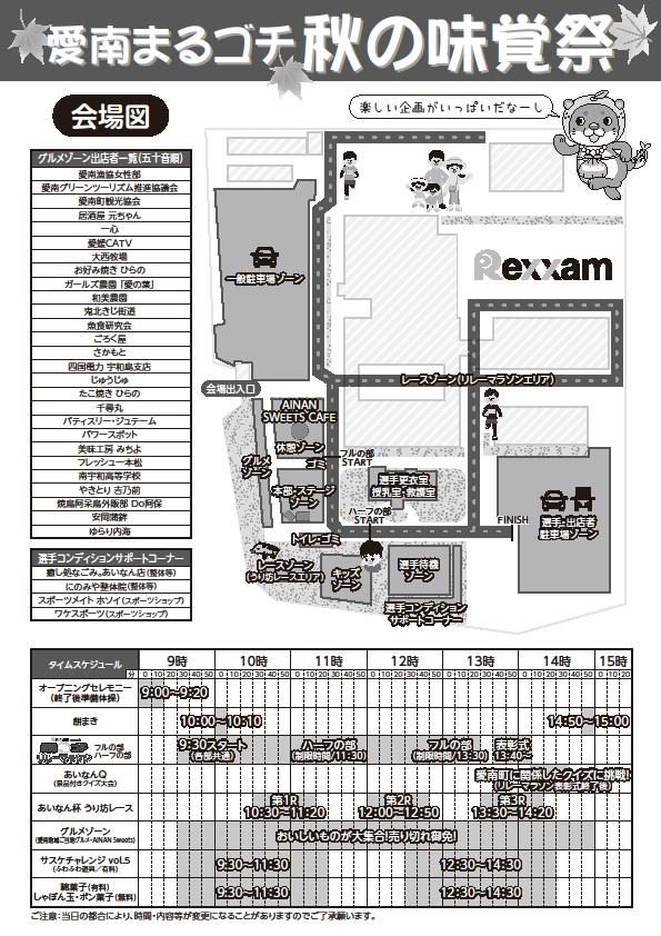 10月2日株式会社レクザム愛南工場敷地内でグルメイベント愛南まるゴチ秋の味覚祭開催