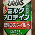 コンビニで購入!外出先でのタンパク質摂取に明治ザバスミルクプロテインが便利