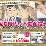 自己投資の利回りは25%以上です!浦田健さんの2017年不動産投資の大展望を購入!