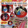 愛南町外泊で石垣の里だんだん雛祭りとイルミネーションが開催されます!