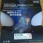 車の運転の腰痛予防におすすめのEXGEL モニート ツーリング Lite セットを購入