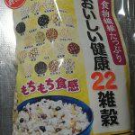 雑穀米がおすすめ!コスモスで市販されているものを購入